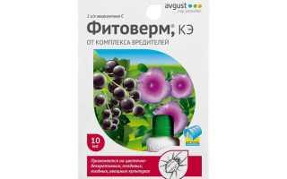 Фитоверм: инструкция по применению для комнатных растений